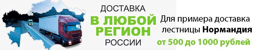 Доставка лестницы по России
